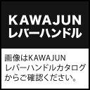 カワジュン KAWAJUN レバーハンドル 角座/T2プレート 錠/KLW-2E・KLW-2D 空錠 ブラック クローム [1-RVT-CK-LW-2] 1rvtcklw2