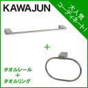 【KAWAJUN】タオルレール[SA-511-XC]とタオルリング[SA-510-XC]のセット sa510xc