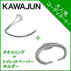 【KAWAJUN】タオルリング[SA-860-XC]とトイレットペーパーホルダー[SC-183-XC]のセット