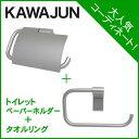 【送料無料】【KAWAJUN】トイレットペーパーホルダー(紙巻器)[SC-033-XS]とタオルリング[SC-030-XS]のセット sc030xs