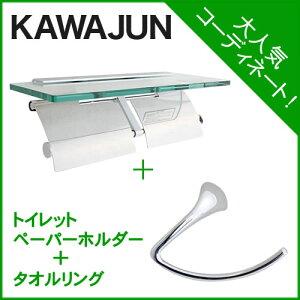 【KAWAJUN】トイレットペーパーホルダー[SC-27M-XC]とタオルリング[SA-860-XC]のセット