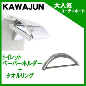 【KAWAJUN】タオルリング[SC-390-XC]とトイレットペーパーホルダー[SC-393-XC]のセット