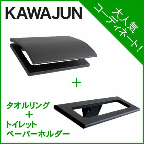 【KAWAJUN】タオルリング[SC-470-XK]とトイレットペーパーホルダー(紙巻器)[SC-473-XK]のセット sc473xk