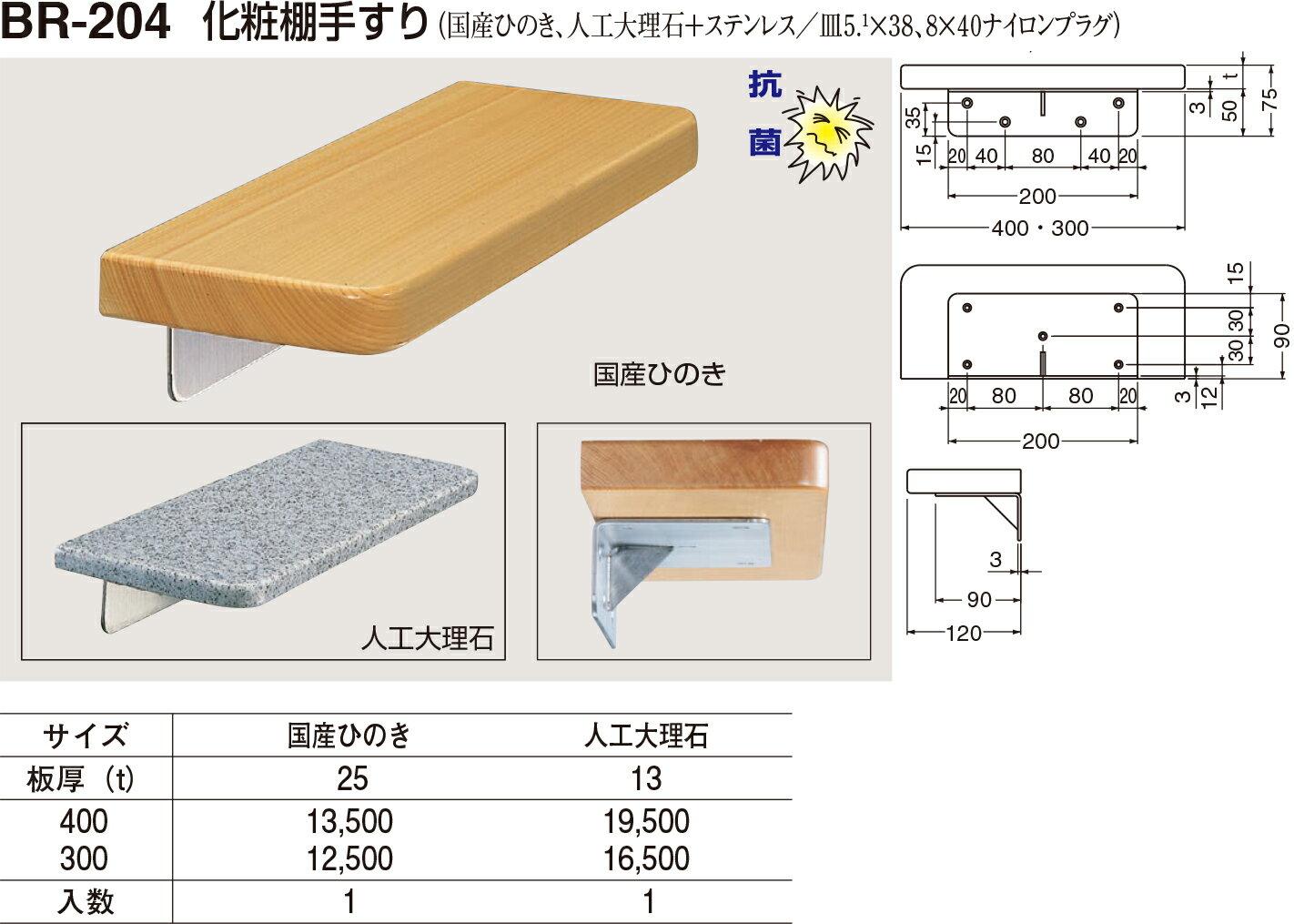 【シロクマ】化粧棚手すり BR-204 400mm 大理石