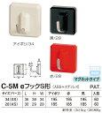 【シロクマ】eフックS形 C-5M 34(XS) 赤