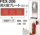 【シロクマ】消火器プレート FEX-200