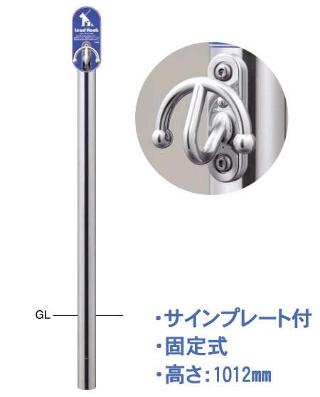 【サンポール】犬用係留フック Lead Hook リードフック スタンダードフックLH-200シリーズ 固定式 [LH-201U] lh201u【whlny】