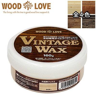 ニッペホームプロダクツ VINTAGE WAX(ビンテージワックス) 160g 全4色メンテナンス・オイルフィニッシュ仕上げ 植物性ワックスアンティーク風DIY 塗料手袋付き