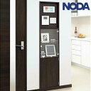 収納 壁厚収納 リビング収納 パネル収納【NODA】BINOIE モバイル端末・配線・ネット機