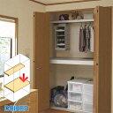 DAIKEN(大建工業) ハピア 押入棚板セット4.5尺間口セット(尺モジュール)