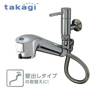タカギ みず工房単水栓(引出型)壁出しタイプ jl146mn エコシリーズ takagi 蛇口のリフォーム・取替えに!あらゆるキッチンに対応!