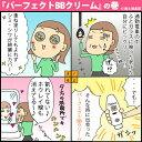 ファンデーション アイテム口コミ第5位