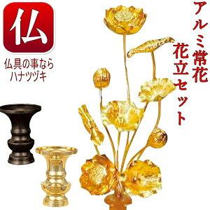 【送料無料 仏具 常花】 アルミ常花 本金色 1尺11本 3