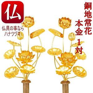 【送料無料 仏具 常花】 銅地常花 本金色 9寸11本 300