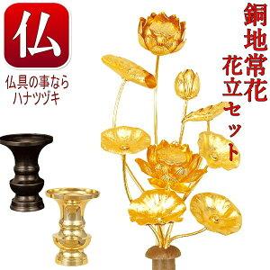 【送料無料 仏具 常花】 銅地常花 本金色 8寸11本 280