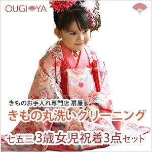 七五三 3歳女児祝着3点(着物、襦袢、被布)セット 着物クリーニング 丸洗い