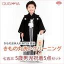 七五三 5歳男児祝着5点(着物、襦袢、羽織、袴、兵児帯)セット 着物クリーニング 丸洗い