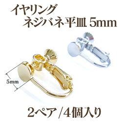 イヤリングネジバネ平皿 5mm (4個入)