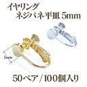 基礎金具 平皿 イヤリング 大口パック(5mm)50ペア(1...