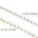 ダイヤレーンパールPB18(約2.4mm)D101(10cm単位)