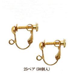 基礎金具 イヤリング ネジバネ玉ブラ 大口パック 25ペア(50個入) 【ゴールド】