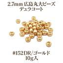 2.7mm 広島 丸大ビーズ/デュラコート(#152DRゴールド)10g入