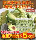[餃子の王国]【送料無料】冷凍アボカド 5kg!(500g×...
