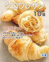 【8割焼成】クロワッサン10個簡単にサクサクッ焼けます^^