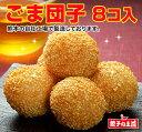 【新春価格10%OFF】[餃子の王国]ごま団子(8個)