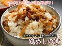 [餃子の王国]【鶏めしの素】2合分の「大分名物」ホカホカ鶏めしがすぐできます!