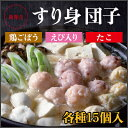 [餃子の王国]すり身団子(13.5g×15個入)<鶏ごぼうorえび入りorたこ>の全3種!
