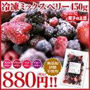 [餃子の王国]【冷凍 ミックスベリー 450g】解凍するだけですぐ食べられる!たっぷり