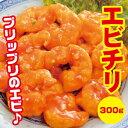 [餃子の王国]プリップリのエビチリ(300g)☆甘辛のソースとの相性が抜群です!
