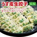 [餃子の王国]クセになる美味しさ、うす皮生餃子(にら)。小ぶりなサイズに野菜がたっぷり!ニンニク不使用でお出かけ前も安心