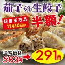 【売尽くし!半額!】茄子の生餃子(17g×15個)熊本県産の茄子を使用。イマだけ!期間限定販売!