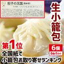 [餃子の王国]生小籠包(ショウロンポウ) 6個入マイナス30℃で急速冷凍しました