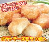 饼饼课程自然奶酪和土豆和奶酪土豆赖斯10日[【ポテトチーズもち】もちもち&チーズがとろ〜り♪ジャガイモとチーズのお餅]