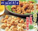 [餃子の王国]【ピリ辛鶏なんこつ 1袋】居酒屋気分をご家庭で!ピリ辛タレ・ゴマ付き