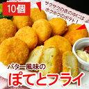 バター風味のぽてとフライ【10個】北海道の男爵いもを使用しているのでホックホク♪バターの風味がクセになる!