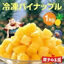 [餃子の王国]【冷凍 パイナップル 1kg】みずみずしいパイナップルをそのまま冷凍しました冷凍 フルーツ、パイン