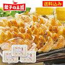 【送料込】工場直売生餃子 72個!(24個×3パック)国産野菜に、九州産豚肉100%使用し熊本の自社...