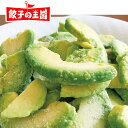 [餃子の王国]【冷凍アボカド 500g】アボカドをスライスし冷凍しました!料理に使える!アレンジ自在...