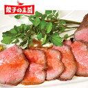 ショッピングギョーザ 国産牛肉のローストビーフ250g口どけの良い、あっさりとしたマイルドな味わい。[餃子の王国]
