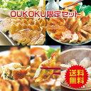 [餃子の王国]【送料無料】OUKOKU限定セット!選べる餃子 どれにする?黒豚生餃子に