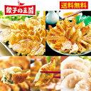 【送料無料】OUKOKU限定セット!選べる餃子 どれにする?黒豚生餃子に工場直売生餃子