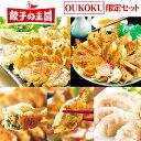 【送料無料】OUKOKU限定セット!選べる餃子 どれにする?...