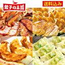 【送料込】4種の餃子お味見セット[餃子の王国]...