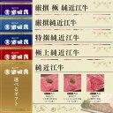 【送料無料】【近江牛ギフト券 7,500円コース 】近江牛 ...