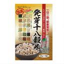 お米と炊くだけ 発芽十八穀米 25gx15包(国産 雑穀米 小分け ゆうパケット便)
