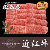 【送料無料】定額ギフト 近江牛 あみ焼き(約4〜5人前)ロース